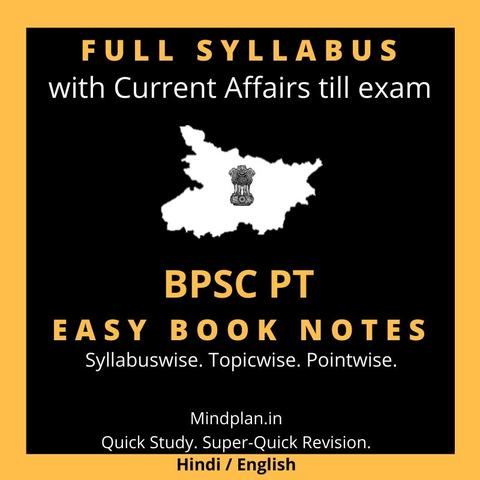 BPSC Easy Book Notes