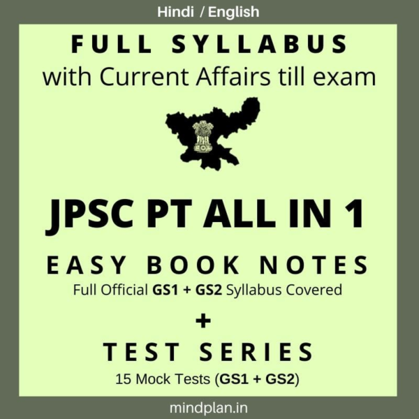 JPSC PT Easy Book Notes PDF + 15 Mock Test Series (in Hindi, English) - Online Email Delivery-Mindplan.in-Mindplan.in